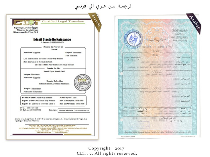 شهادة ميلاد مصرية باللغة الانجليزية